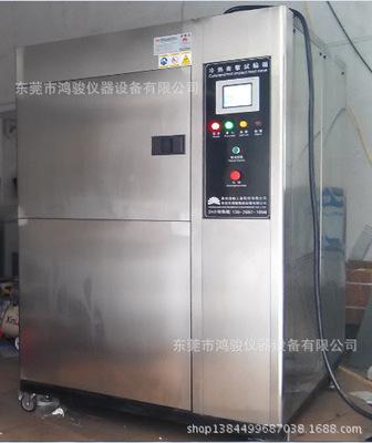 两箱式冷热冲击试验箱13826971056鸿骏仪器设备有限公司批发销售