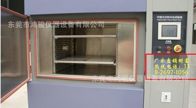 冷热冲击试验箱促销,冷热冲击试验箱定制,冷热冲击试验箱哪家好