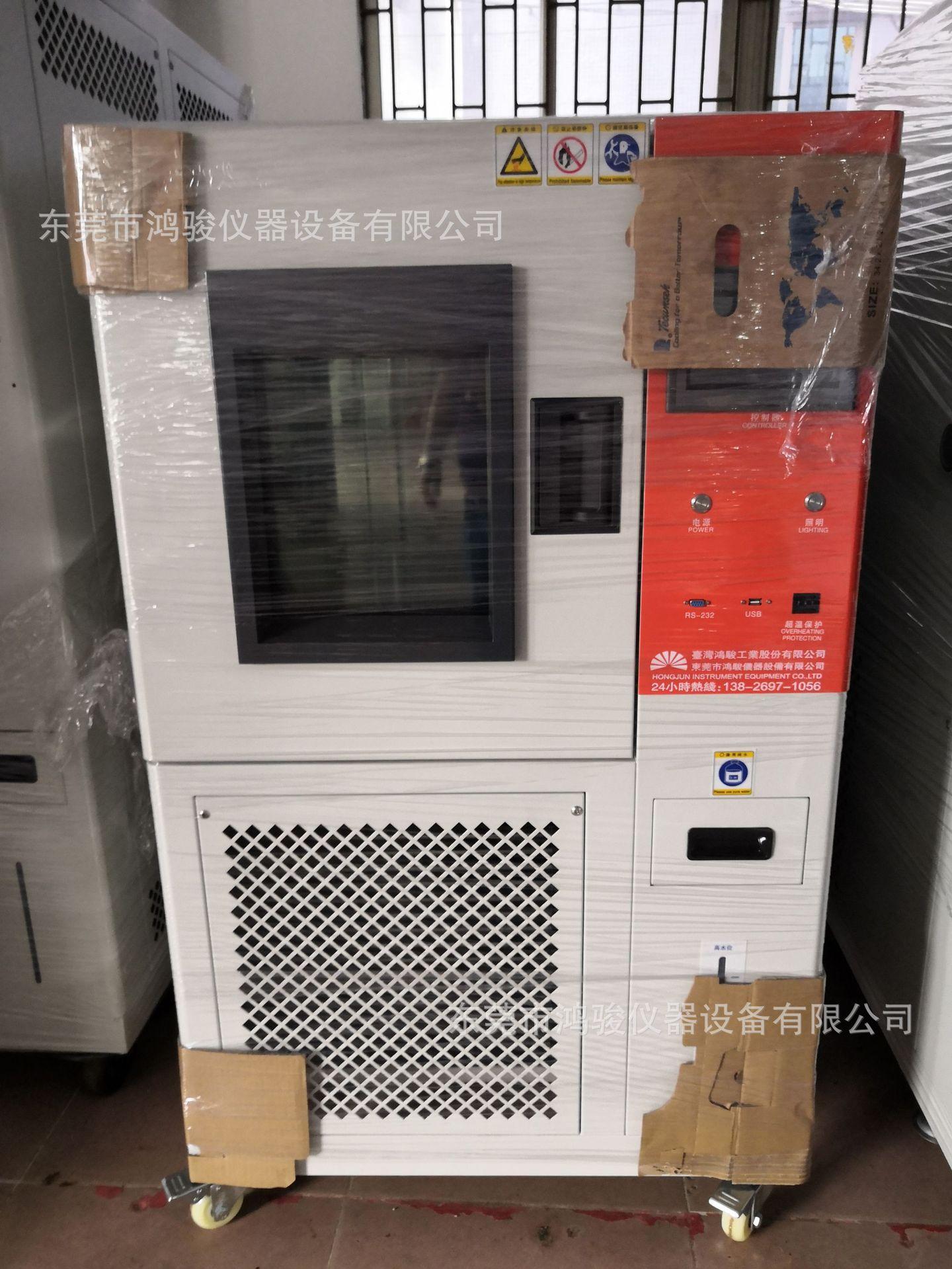 恒温恒湿,恒温恒湿箱,恒温恒湿试验箱,恒温机,恒温恒湿试验机