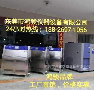 斜塔式紫外线老化试验箱、UAV340紫外线老化试验机、紫外光老化箱