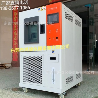 恒温恒湿箱哪家好,恒温恒湿试验机哪家好,恒温恒湿试验箱哪家好
