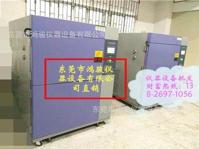冷热冲击试验机价格冷热冲击试验机厂家定制非标产品一站式服务
