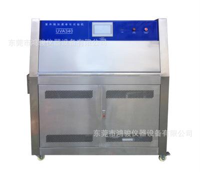 QUV紫外线加速老化试验机厂家价格、UV紫外线加速老化试验机工厂