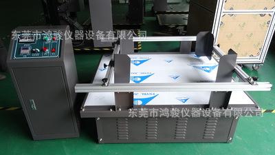 模拟运输振动试验台工厂13826971056振动试验台厂家天天特价直销