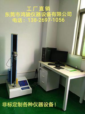 微电脑单柱式拉力试验机,厂家促销单柱拉力试验机,制造商批发价
