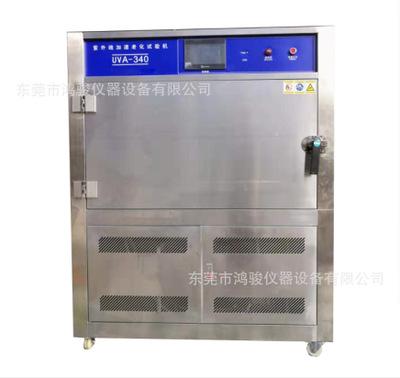 箱式紫外线老化试验箱、紫外线老化试验箱价格QUV-340紫外线厂家