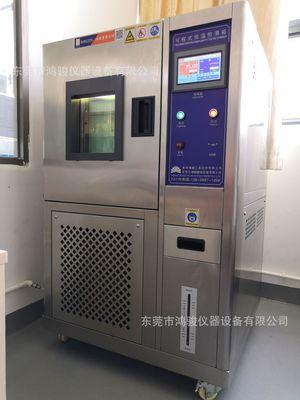 恒温恒湿箱,80L,100L,150L,225L,408,800L,1000L,可程式恒温恒湿