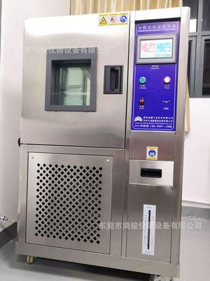 现货高低温试验机,高低温试验机批发,现货高低温试验机价格实惠