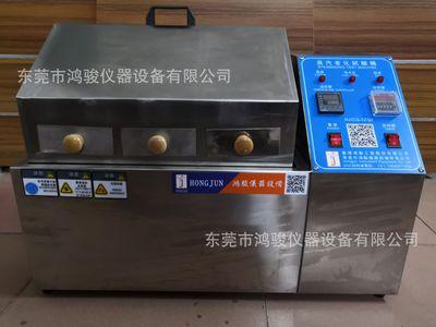 东莞蒸汽老化箱哪家好,深圳蒸汽老化箱厂家,广州蒸汽老化箱价格