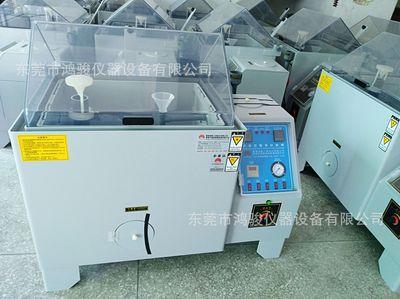 盐雾试验箱13826971056鸿骏仪器设备有限公司生产销售维修批发