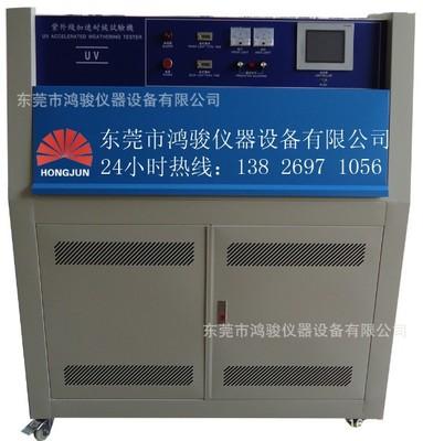 鸿骏紫外线耐气候试验箱鸿骏紫外线耐气候试验箱优惠价格厂家批发