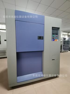 冷热冲击试验机冷热冲击试验箱、东莞冷热冲击试验机厂家直销批发