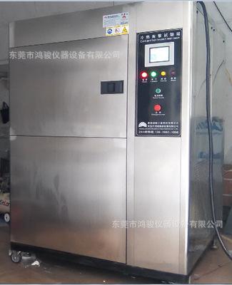高温冲击试验机生产厂家价格/高温冲击试验机厂商/高温冲击试验机