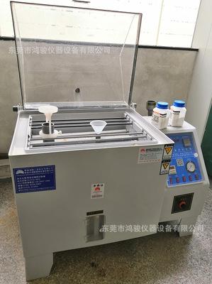 盐雾试验箱,HJ/CQ-60Q,可程式盐雾试验箱,复合式盐雾试验箱90Q