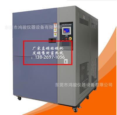 烟台冷热冲击试验机批发冷热冲击试验机生产商鸿骏仪器供应商直销