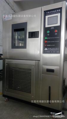 福州恒温恒湿试验机,福州恒温恒湿试验机价格,鸿骏专业生产厂家