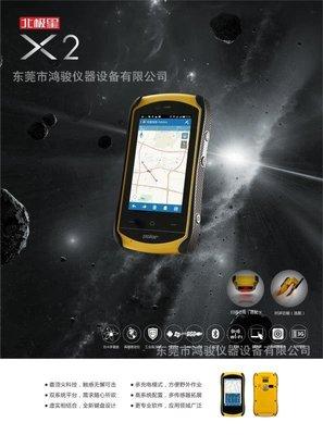手持式GPS定位仪X5,GPSX6亩分测量仪,X2GPS定位仪直销wxdwy