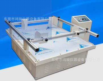 模拟运输振动台制造商,鸿骏模拟运输振动台,深圳模拟运输振动台