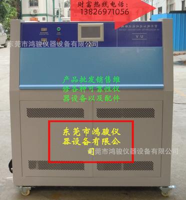 紫外线耐气候老化试验箱厂家