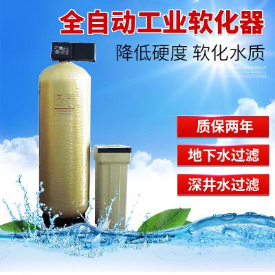 全自动工业软化水机