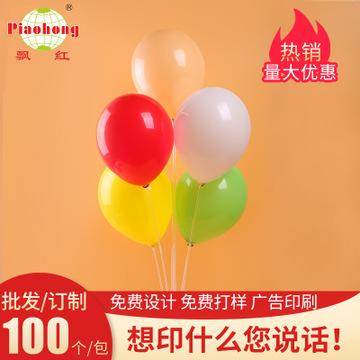 2.2克生日派对哑光气球