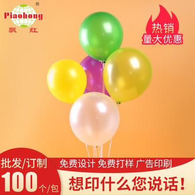 厂家直销批发2.8克珠光气球12寸珠光气球婚庆生日派对装饰气球