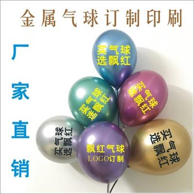 商场活动金属装饰气球