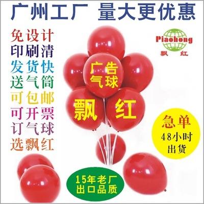 橡胶铝膜印字气球