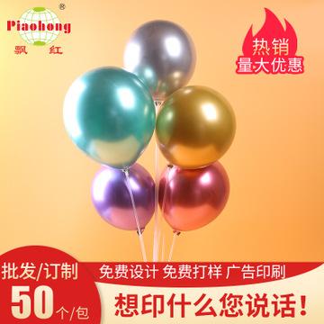 生日布置金属橡胶气球