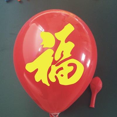 红色新年气球定制