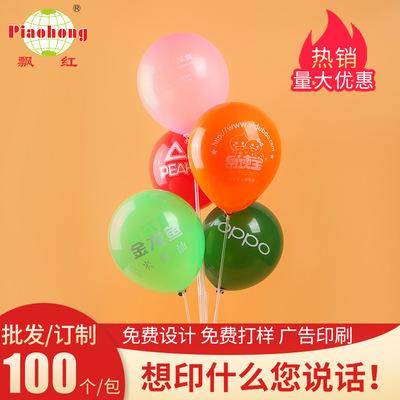 1.3克哑光气球
