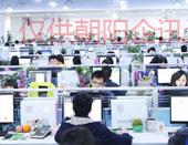 广东朝阳企讯通科技有限公司的实景图片