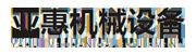 東莞市亞惠機械設備有限公司