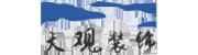 廣東大觀裝飾設計工程有限公司