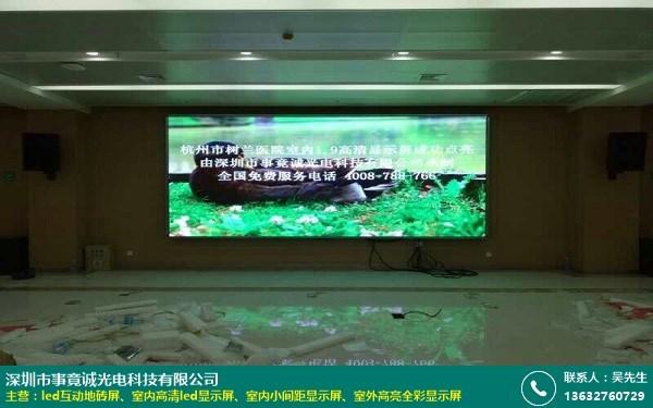 led室內全彩顯示屏,led戶外全彩顯示屏,led高清小間距顯示屏,led互動圖片