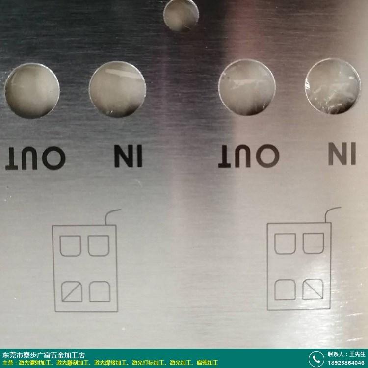 激光鐳射加工