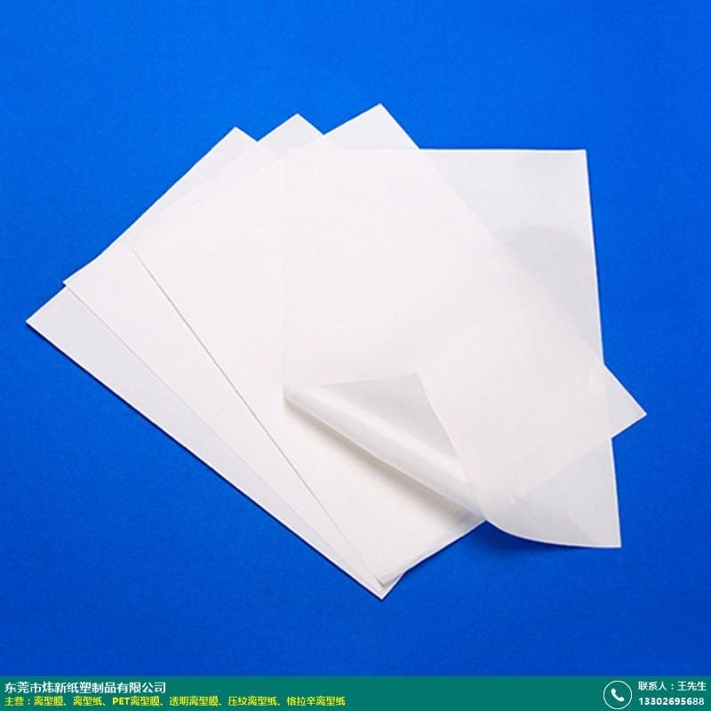 壓紋離型紙的圖片